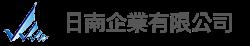 日南企業有限公司 Logo